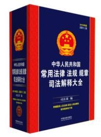 (2019年版)中华人民共和国常用法律法规司法解释大全(总第12版) 中国法制出版社 著 法律知识读物社科 新华书店正版图书籍