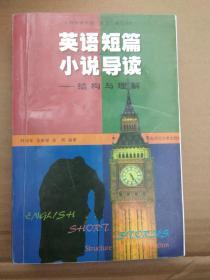 英语短篇小说导读——结构与理解
