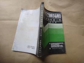 中国报刊文艺编辑作品精选.第一辑.现代诗歌卷