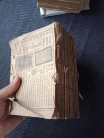 少见民国商务印书馆精印初版《日用百科全书》上册一巨厚册全,内容包罗万象!
