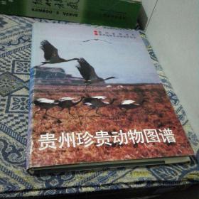 贵州珍贵动物图谱(16开漆布面精装)
