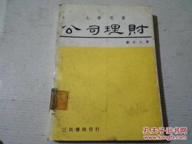 公司理财(修订初版)