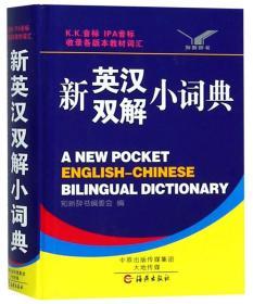 新英汉双解小词典(精)