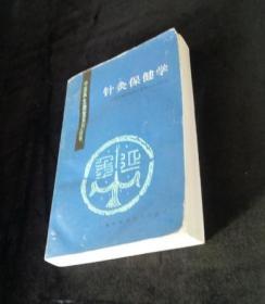 《针灸保健学》正版书!