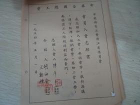 中华全国总工会会员入会志愿书【同一人的,1951、53、54、57年等不同年份】