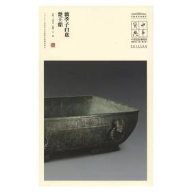 中华宝典·中国国家博物馆藏法帖书系(第三辑)  虢季子白盘、楚王鼎