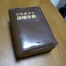 五码查字法 简明字典