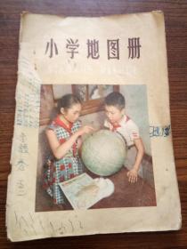 小学地图册