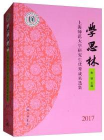 学思林:上海师范大学研究生优秀成果选集:2017