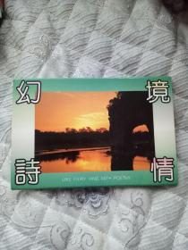 明信片--幻境诗情--内10张全