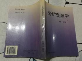 (正版 一版一印)岩矿资源学(作者签赠本,见图)