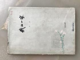1978年人民文学出版社精装本《我的一家人》带外护封!!!