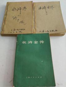 水浒传三册全    品相见图上下两册补前皮