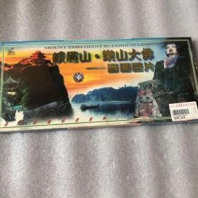 峨眉山乐山大佛-音画巨片VCD2碟(全新未拆封)