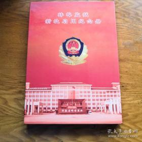《蚌埠监狱新址启用纪念册》