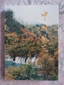 中国风光CHINASCENES(正版品好一版一印)硬精装(本书只走快递)