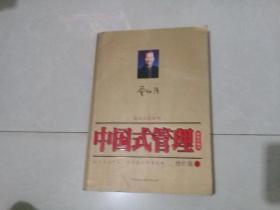 中国式管理(新版珍藏本)