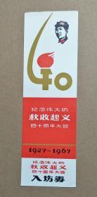 1967年上海纪念伟大的秋收起义四十周年大会 入场券 背面带语录