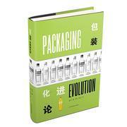 包装进化论 包装设计的灵感来源 进化趋势 案例更新背后的故事 以及包装进化之于品牌的意义 效应与价值 平面设计包装设计教材书籍  现货 9787559106841
