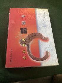 中国龙的新发现:中华神龙论