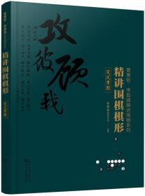 曹薰铉·李昌镐精讲围棋系列:精讲围棋棋形-定式常型