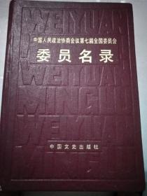 中国人民政治协商会议会议第七次全国委员会委员名录