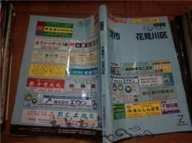 原版日本日文地图 CHIBA 千叶市2 花见川区 ゼンリン住宅地図200501 大八开平装
