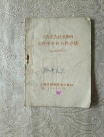 64开文革书籍《共青团农村支部的工作任务和工作方法(第二次修改稿)》共青团邹县委员会翻印!品相如图,自定,红色木橱