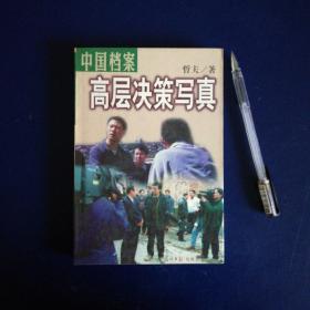 中国档案-高层决策写真