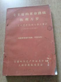 毛主席的革命路线胜利万岁——党内两条路线斗争大事记(1921-1949)