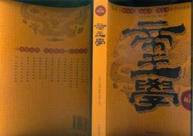 全新修订版/帝王学(10年二版三印/附插图二百四十余幅)篇目见书影