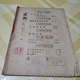 园柳(1986年总第18.19期合刊)