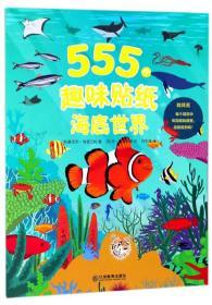 555个趣味贴纸海底世界9787570500314(2003)