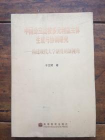 中国公立高校多元利益主体生成与协调研究:构建现代大学制度的新视角