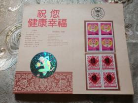 壬申年邮册(邮票八张)PZ-23 壬申年邮折
