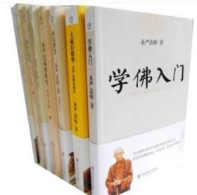 圣严法师选集全7册:圣严法师讲佛经+禅的世界+学佛入门+禅的智慧等 圣严法师著 大藏经精华 圣严法师讲佛经 哲学宗教
