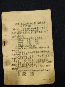 50年代蓝墨油印本--沙头,渠口,永强 第二册语文期中复习提纲--温州师范学校函授部编印--温州乡土教育文献.