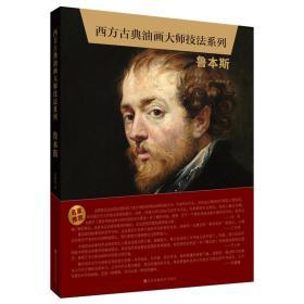西方古典油画大师技法系列:鲁本斯
