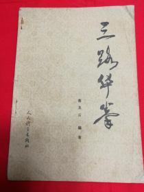 P9076  三路华拳·图文本·仅印3800册