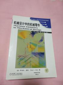 机械设计中的机械零件(英文版·原书第3版)——时代教育·国外高校优秀教材精选