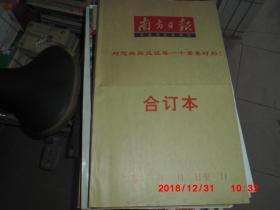 南方日报 亚运会特刊 合订本 (2010-11-12----2010-11-28)