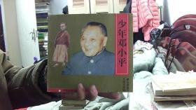 少年邓小平(连环画彩版)(24开,9品)西租屋东墙2-B-102