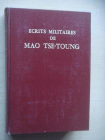 毛泽东军事文选(法文)
