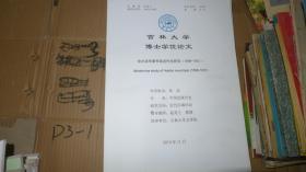 哈尔滨早期市政近代化研究(1898-1931)  吉林大学博士学位论文
