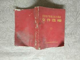 64开文革书籍《农村无产阶级文化大革命文件选编(带林彪提词)》品相如图,自定,红色木橱