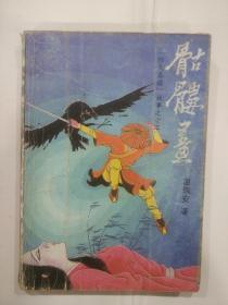 经典老武侠  四大名捕  故事  之  十二  骷髅画.
