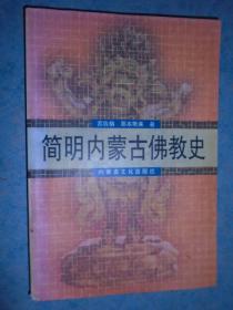 《简明内蒙古佛教史》苏鲁格、那木斯来 著 内蒙古文化出版社 私藏 书品如图