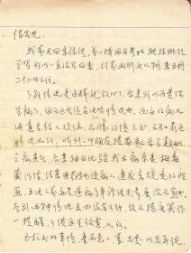 现代著名剧作家..导演:吴祖光先生信札一通一页二面〈同一上款:魏绍昌   实寄封   24开〉