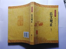 古文观止:中华经典藏书  下