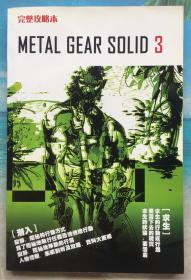 合金装备3(食蛇者)Metal Gear Solid 3:Snake Eater 完整攻略本